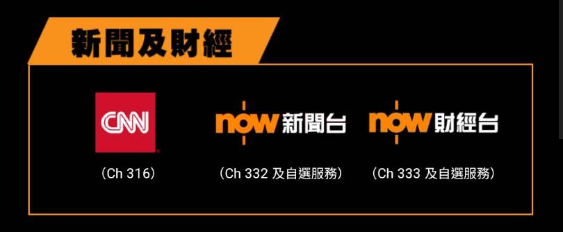 Now E免費任睇兩個月 Now TV開放多條頻道給現有客戶   Now 新聞