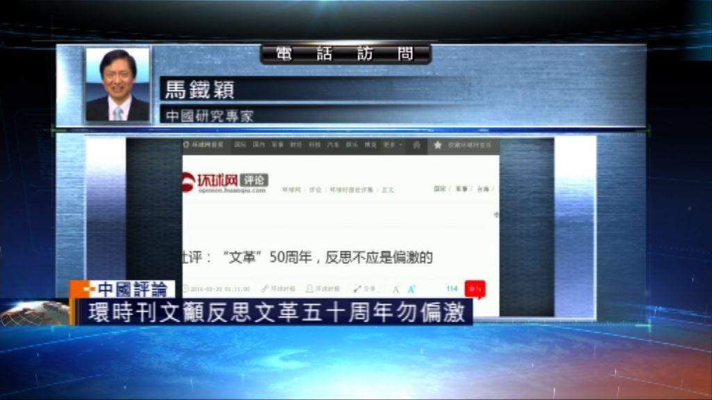 【中國評論】環時刊文籲反思文革勿偏激   Now 新聞
