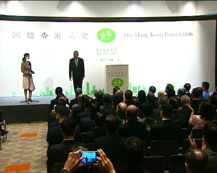 董建華牽頭的團結香港基金會正式成立 | Now 新聞
