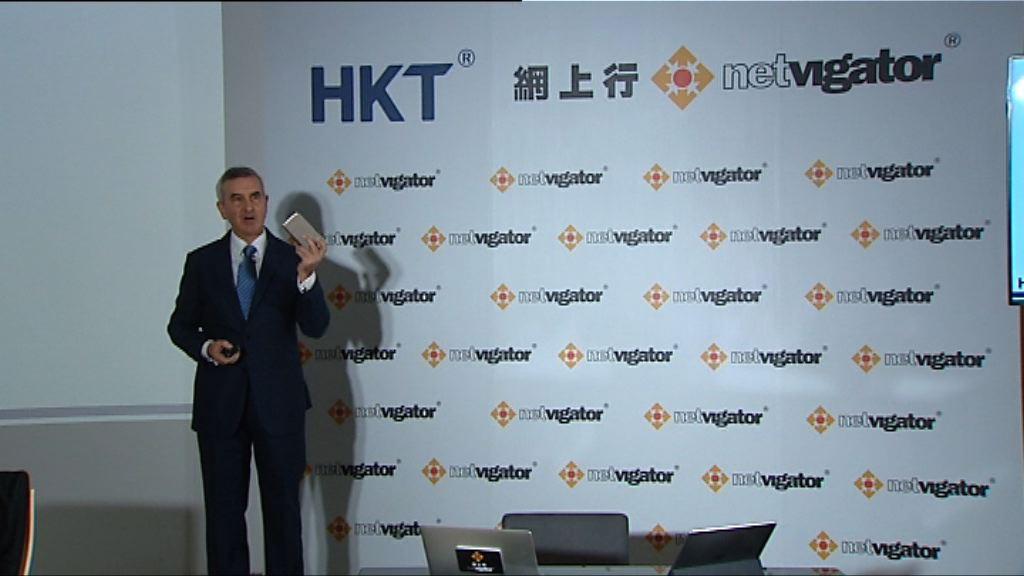 【提升網速】香港電訊推多連接家居寬頻服務 | Now 新聞
