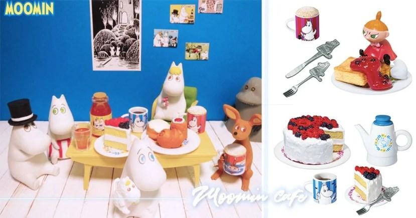 「嚕嚕米咖啡廳」盒玩限定發售!濃濃北歐風情的精緻甜點全都縮小啦♡   GirlStyle 臺灣女生日常