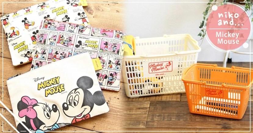 米奇90週年最可愛的聯名小物就在「niko and …」!超文青「米奇塑膠購物籃」置物籃~必收♡   GirlStyle 臺灣 ...