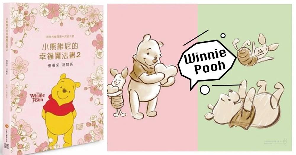 「跌倒了,不一定就比別人慢⋯」《小熊維尼的幸福魔法書》出續集了~封面還是最療癒粉紅色♡ | GirlStyle ...