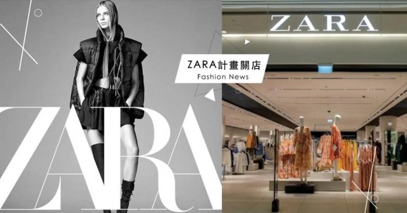 新冠疫情影響!快時尚品牌 ZARA 計畫關閉 1200 間分店 | GirlStyle 臺灣女生日常