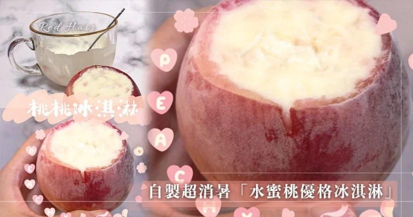 【自製冰淇淋】水蜜桃優格冰淇淋超消暑!製作過程只需要6步驟♡ | GirlStyle 臺灣女生日常