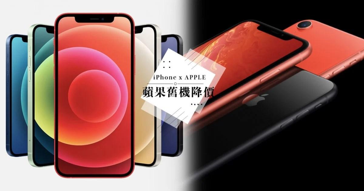 蘋果宣布iPhone XR,iPhone 11大降價!將來買3款iPhone最多少花5,400元 | GirlStyle 臺灣女生日常