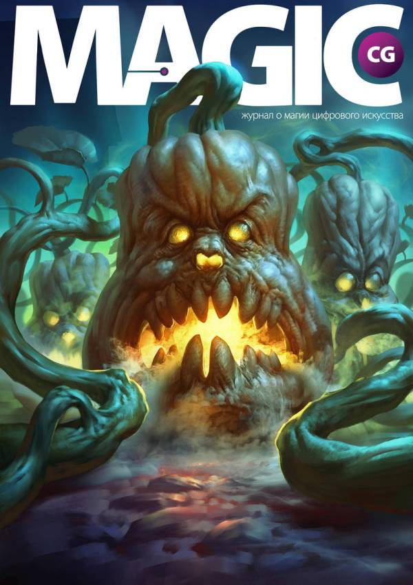 Magic Cg Magazine Cover Eksrey Deviantart
