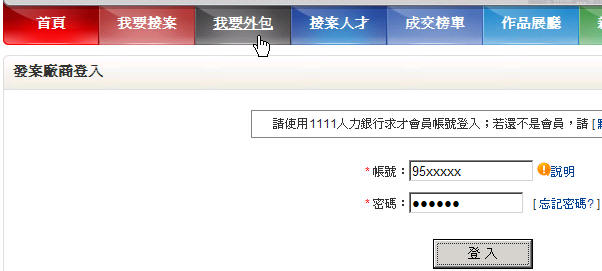 1111會員使用外包網需另外註冊嗎? - 說明中心|1111外包網