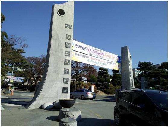 光州清大南大校區交換學生-首推韓國光洲- 上好呷美食討論區