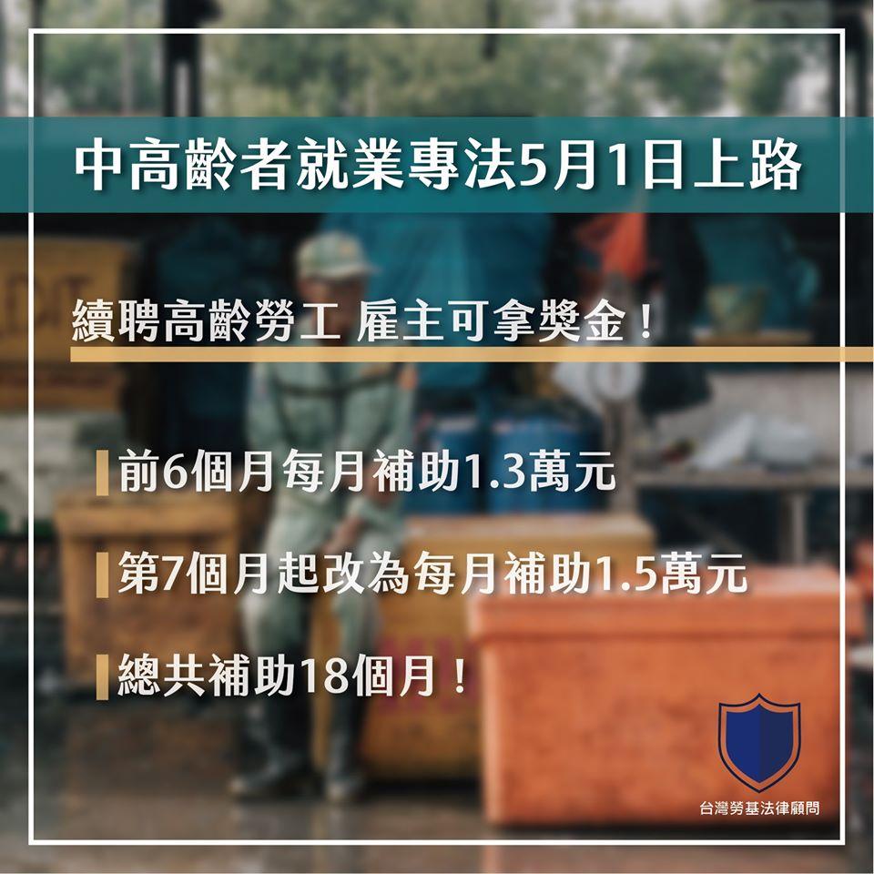 中高齡者就業專法5月1日上路 臺灣勞基法律顧問- HR好朋友