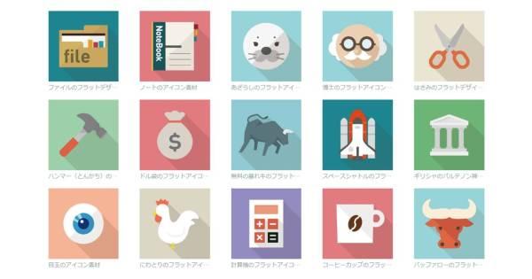 FLAT ICON DESIGN 日本扁平化設計圖示集,五種常用格式免費下載- 行銷企劃幫