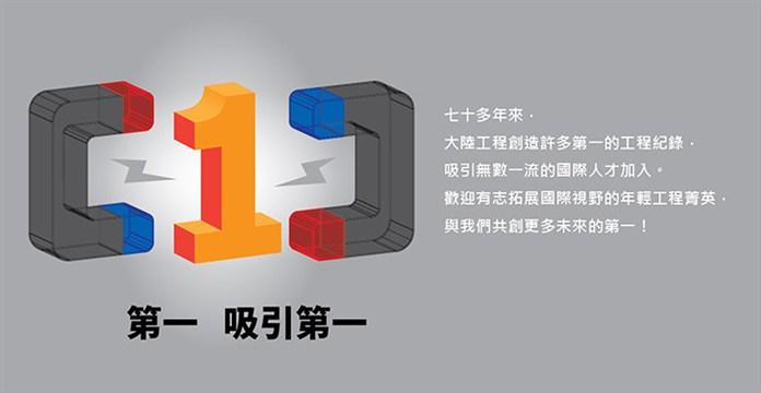 大陸工程股份有限公司【工作職缺及徵才簡介】1111人力銀行