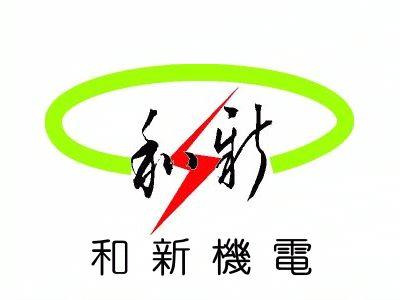內湖行政大樓(中控室管理人)︱臺北市內湖區工作職缺︱和新機電管理-1111人力銀行