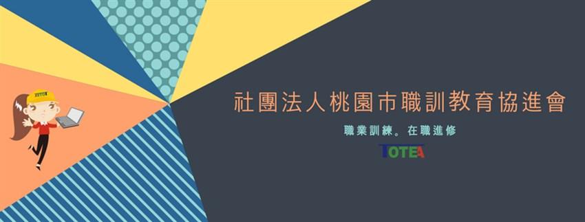 社團法人桃園市職訓教育協進會【工作徵才簡介】1111人力銀行