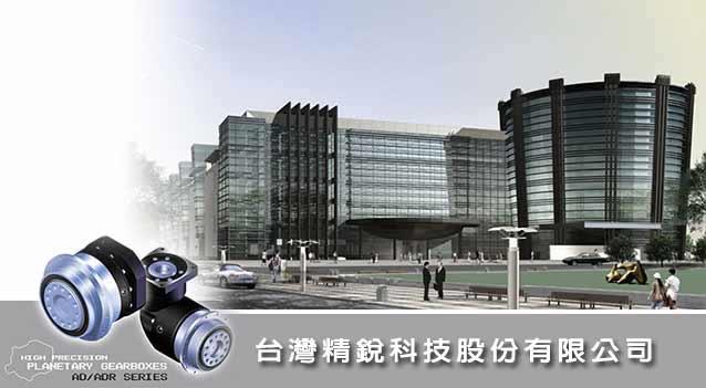 臺灣精銳科技股份有限公司【工作職缺及徵才簡介】1111人力銀行