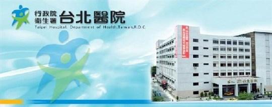 新莊臺北醫院 - JS搜一搜