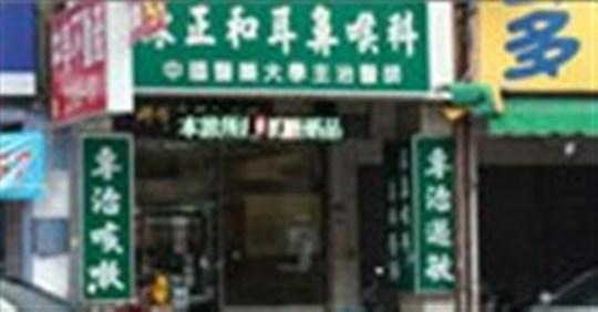陳正和耳鼻喉科診所【徵才簡介及工作職缺】1111人力銀行