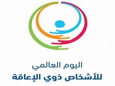 الاحتفال بـ اليوم العالمي للإعاقة تحت شعار المستقبل متاح للجميع