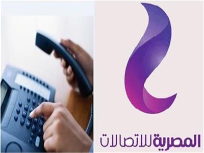 فاتورة التليفون الأرضي لشهر أبريل الاستعلام والسداد