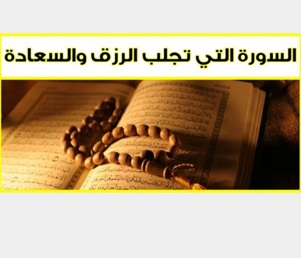 السورة التى تجلب السعادة والرزق كما وضح الرسول عليه الصلاة