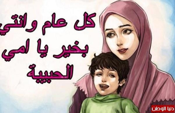 عيد الام حلال ام حرام دنيا الوطن