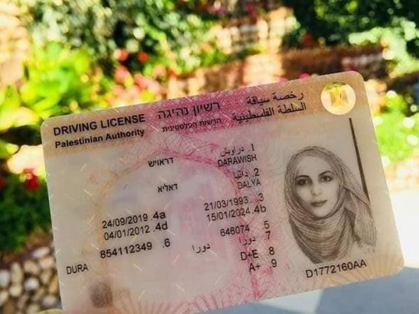 نتيجة بحث الصور عن داليا الدراويش