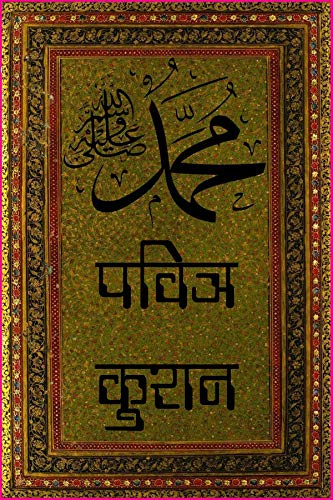 HOLY QURAN [पवित्र कुरान]: (Annotated) (Hindi Edition)