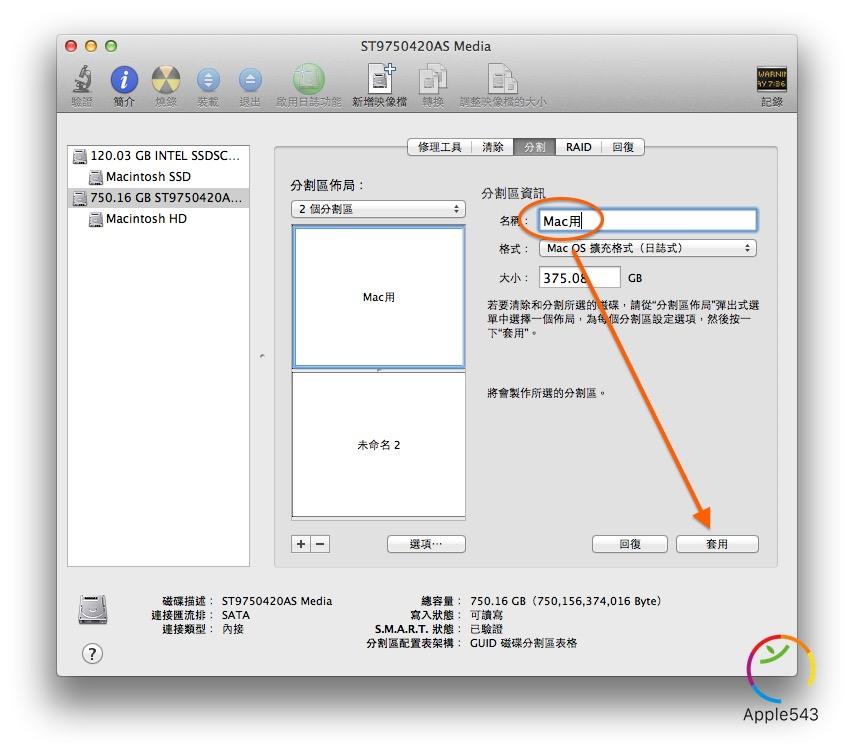 Mac 硬碟分割 方法。做好檔案分類的習慣! - Apple543 找教學