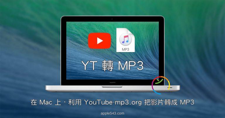 YouTube 轉 MP3 免安裝程式!線上網頁幫你轉。 - Apple543 找教學