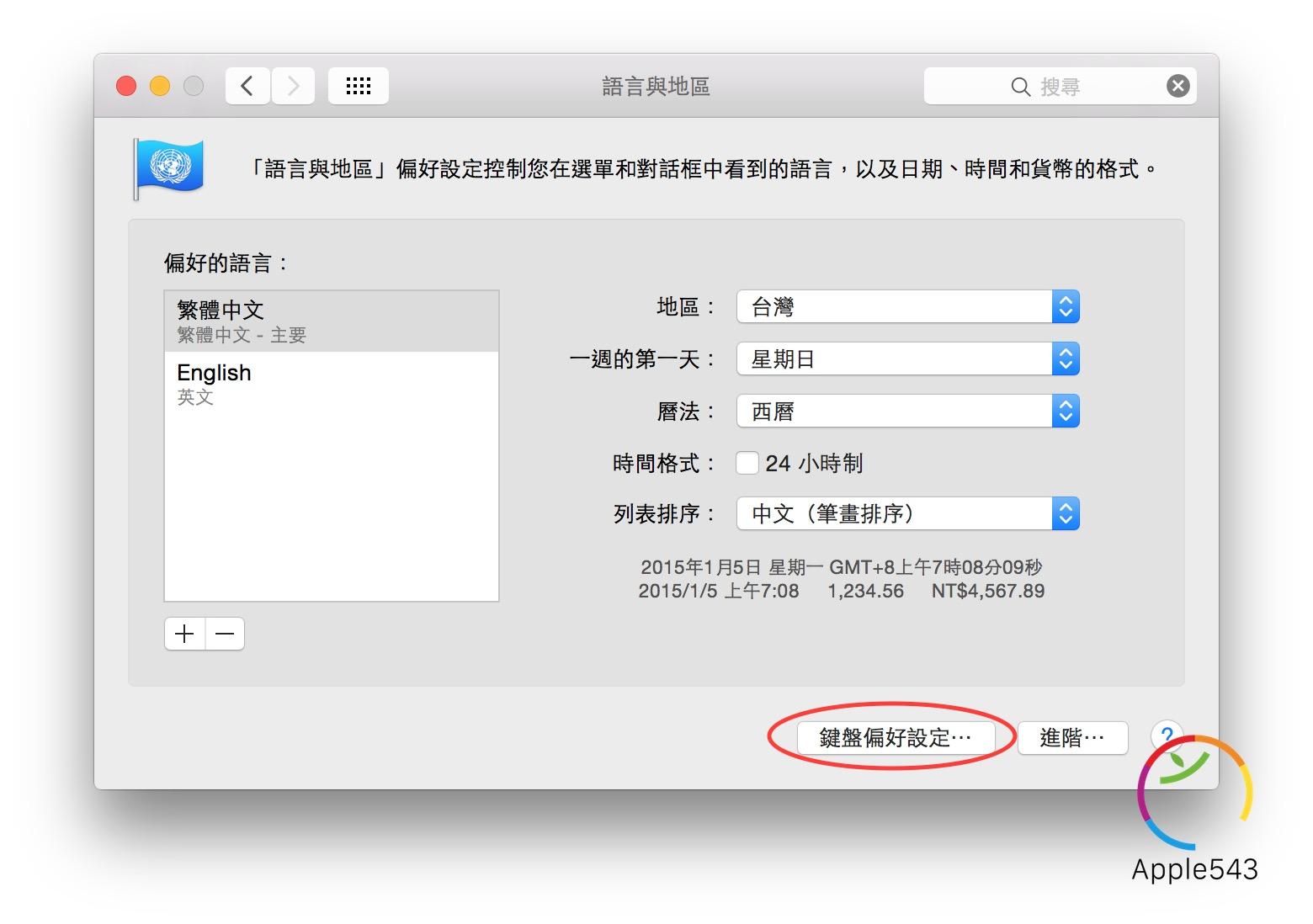 Mac 新增輸入法 超容易,誰還在跟你下載櫻花輸入法! - Apple543 找教學