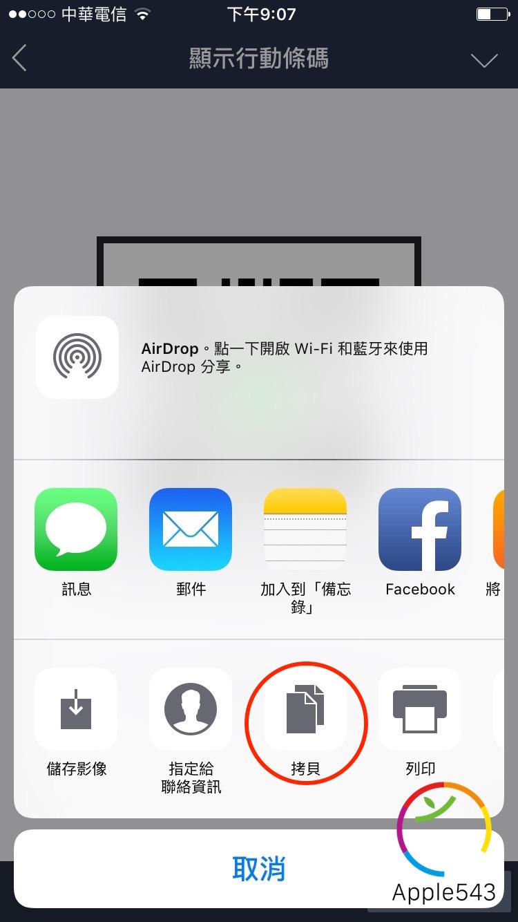 LINE 網址 和 QR Code 的產生方法,別再念 ID 給我了!- Apple543 找教學