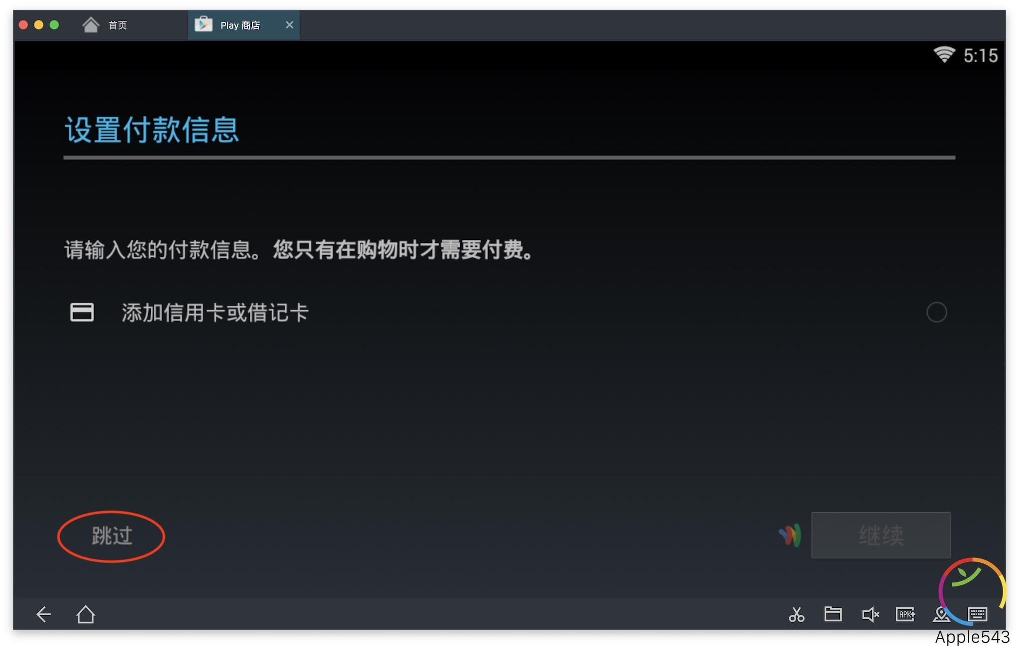 Mac 天堂M 的首選模擬器,用 MuMu 就對了!- Apple543 找教學