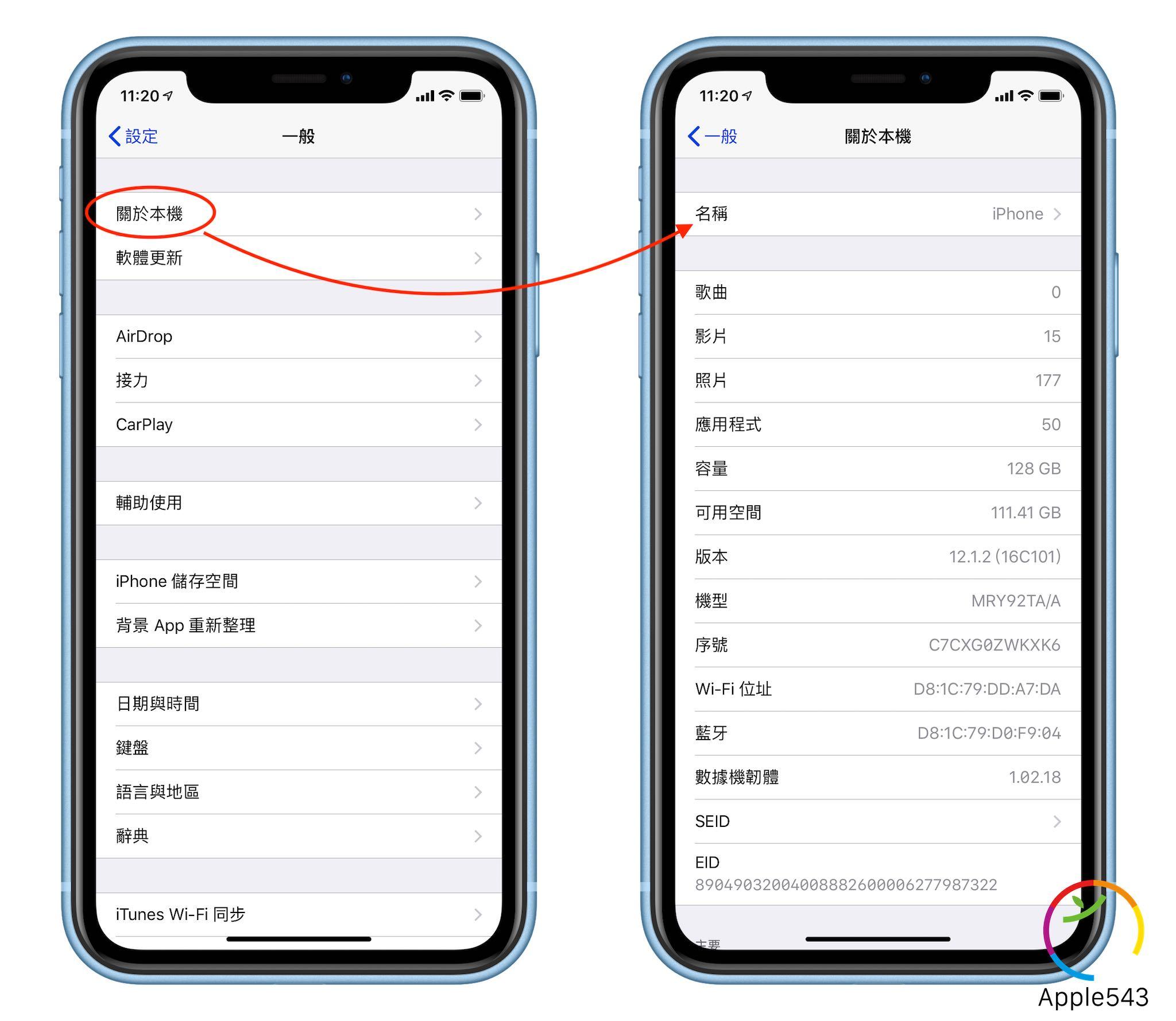 iPhone 個人熱點 名稱怎麼修改?改本機名稱就好了!- Apple543 找教學