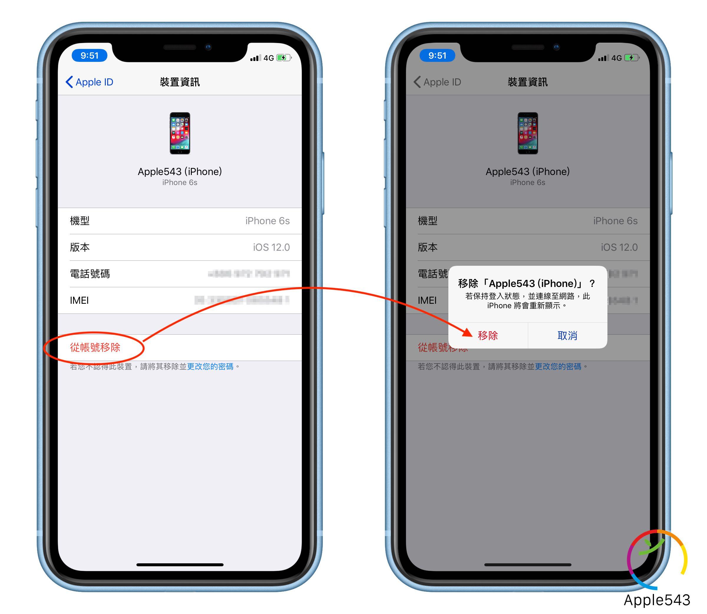 移除 Apple ID 裝置 !清除設定的時候也別忘了 - Apple543 找教學