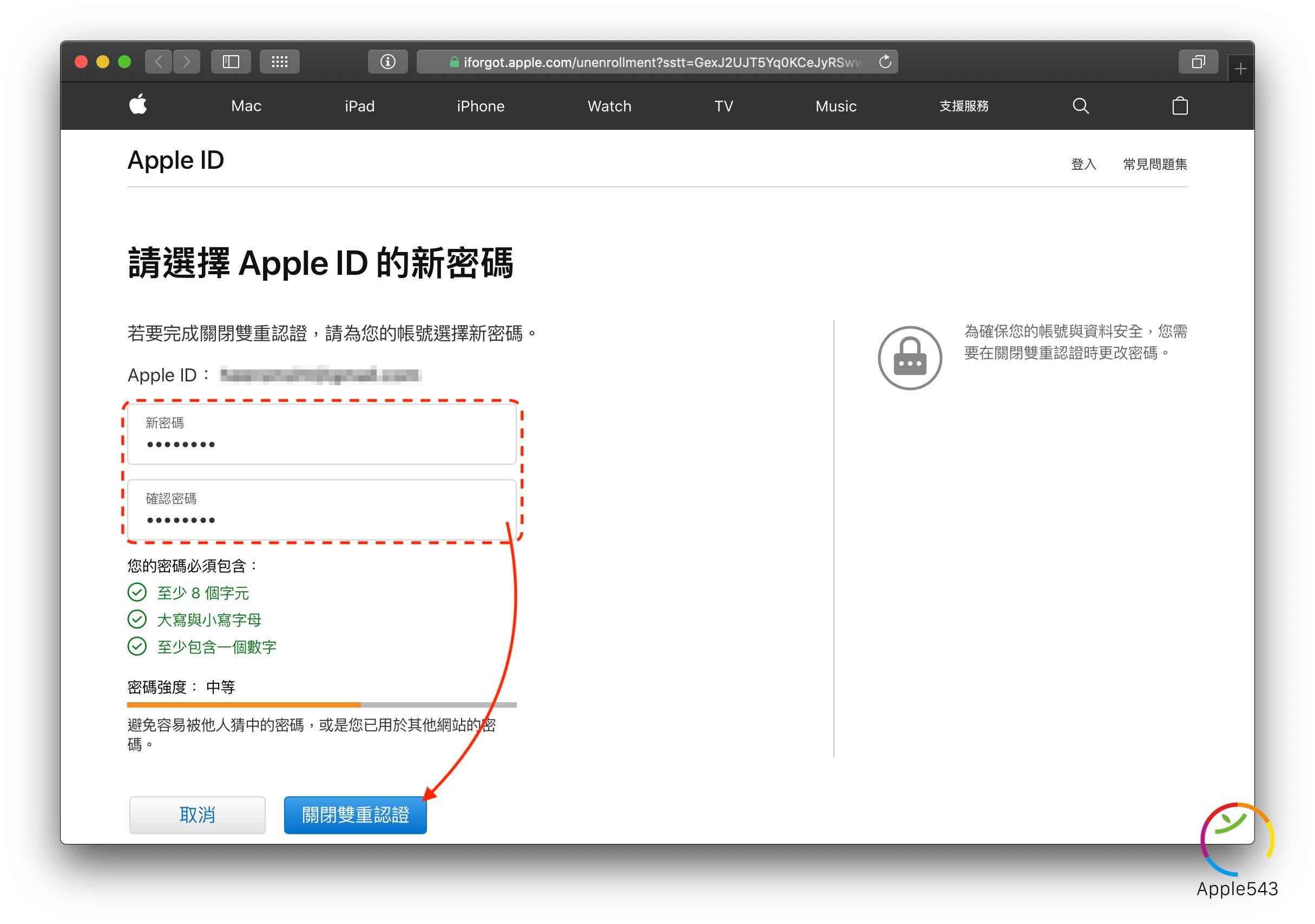 iPhone 雙重認證關閉 方法,後悔打開的現在還有救! - Apple543 找教學