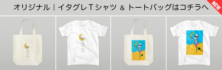 オリジナルデザインの「Tシャツ」と「トートバッグ」|散歩ファッション