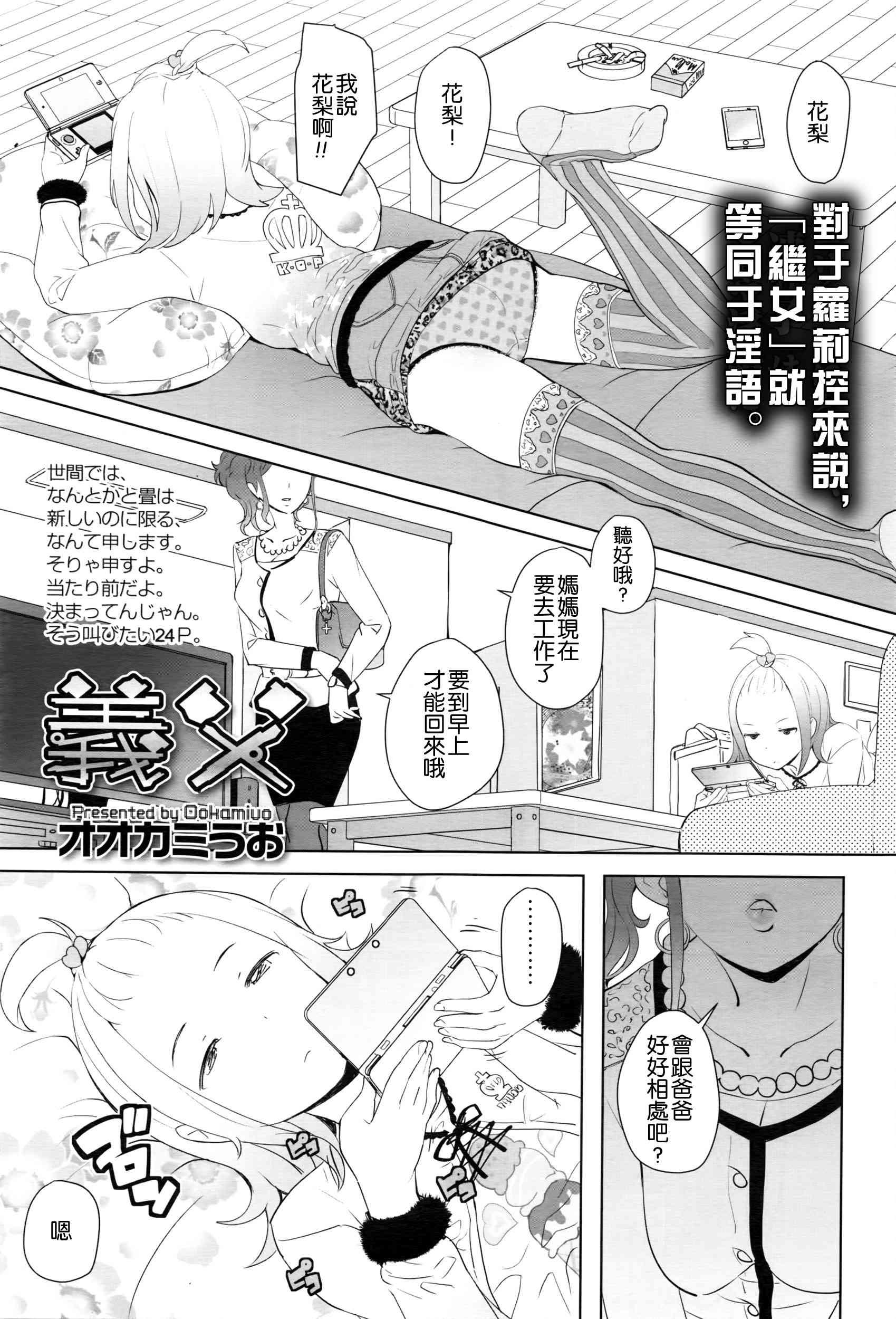 [Ookami Uo] Gifu (COMIC LO 2016-05) [Chinese] [想抱雷妈汉化组]