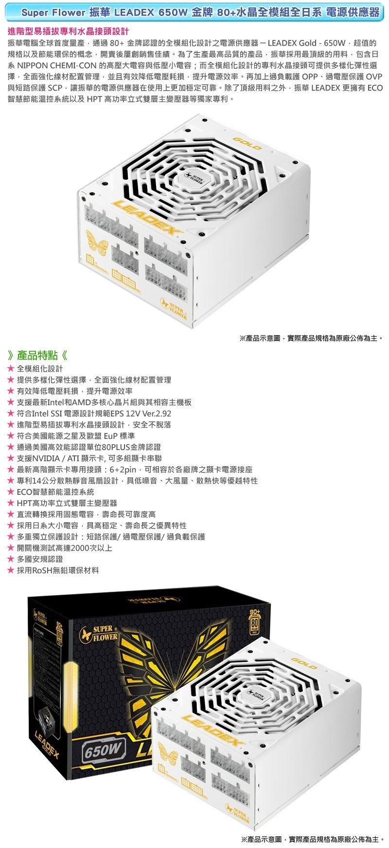 Super Flower 振華 LEADEX 650W 金牌 全模組 電源供應器(5年保) AUTOBUY購物中心