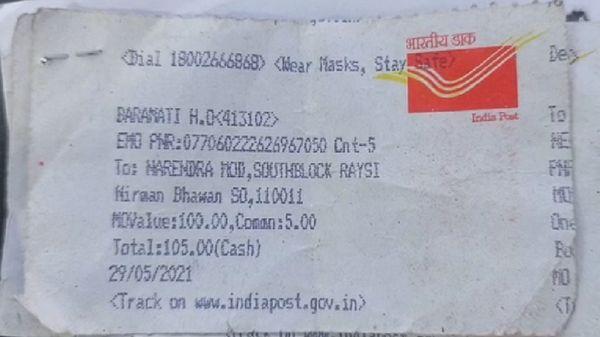 PMO ऑफिस को अनिल मोरे द्वारा भेजा गया मनीऑर्डर।
