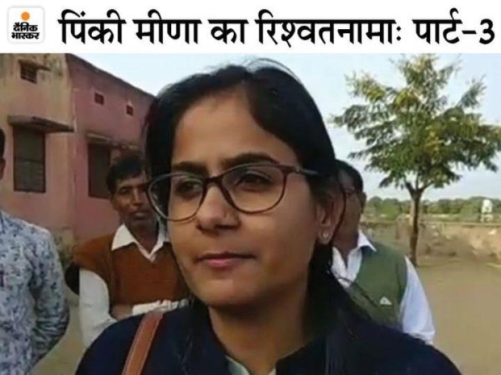 बांदीकुई एसडीएम पिंकी मीणा को एसीबी ने रिश्वत लेते गिरफ्तार किया था। 65 दिन जेल में रहने के बाद वह अभी जमानत पर बाहर हैं। - Dainik Bhaskar