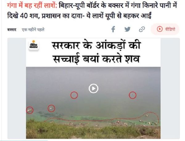 About a month ago, Bhaskar first showed the picture of dead bodies being found in the Ganges from Buxar to UP.