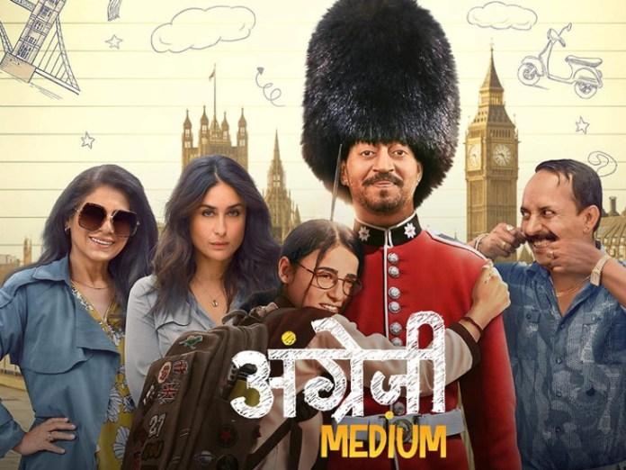 इरफान खान, करीना कपूर और राधिका मदान स्टारर 'अंग्रेजी मीडियम' लॉकडाउन से पहले सिनेमाघरों में रिलीज हुई आखिरी फिल्म थी, जिसने महज 9.36 करोड़ रुपए की कमाई की।