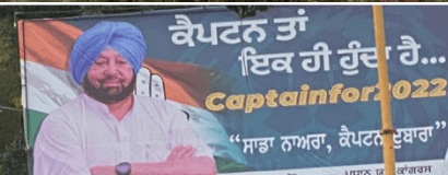 Poster in support of Captain