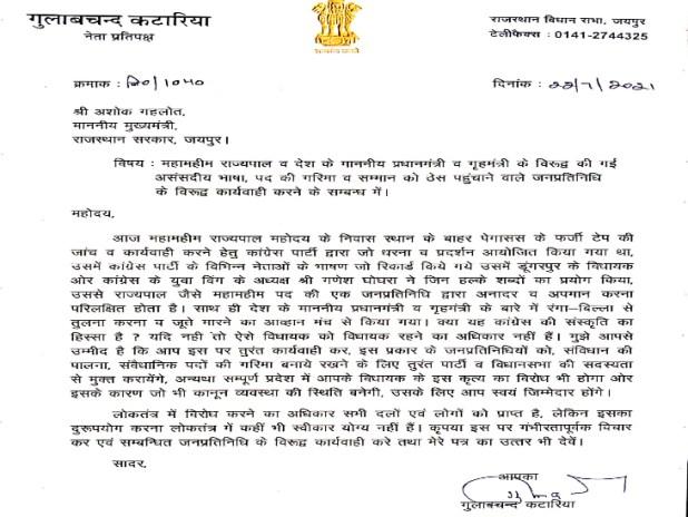 गुलाबचंद कटारिया ने मुख्यमंत्री अशोक गहलोत को लिखा पत्र।