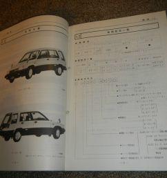 1982 1988 al25g toyota sprinter carib 4wd jdm japanese manual book [ 1600 x 1200 Pixel ]
