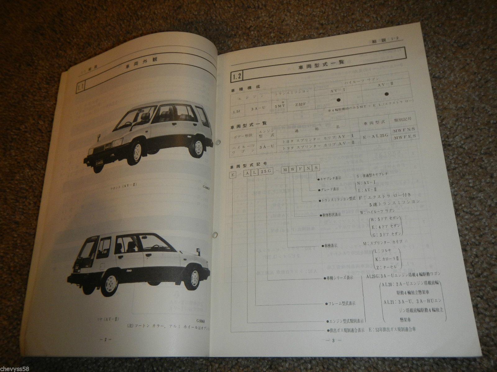 hight resolution of 1982 1988 al25g toyota sprinter carib 4wd jdm japanese manual book