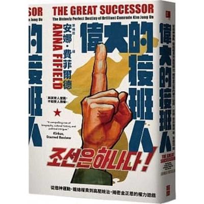 The Great Successor   IndieBound.org