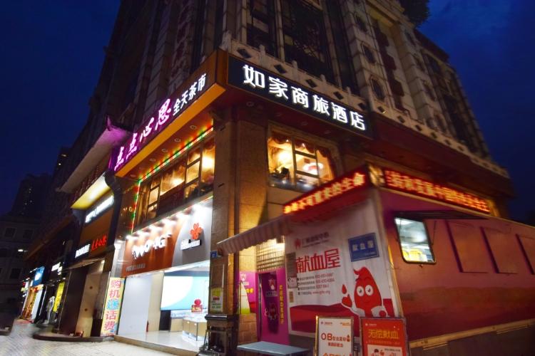 廣州上下九步行街長壽路地鐵站寶華路店-如家商旅酒店預訂電話 價格 地址-首旅如家