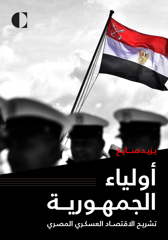 رسم خارطة الاقتصاد العسكري الرسمي الجزء الثاني نحن نبني مصر