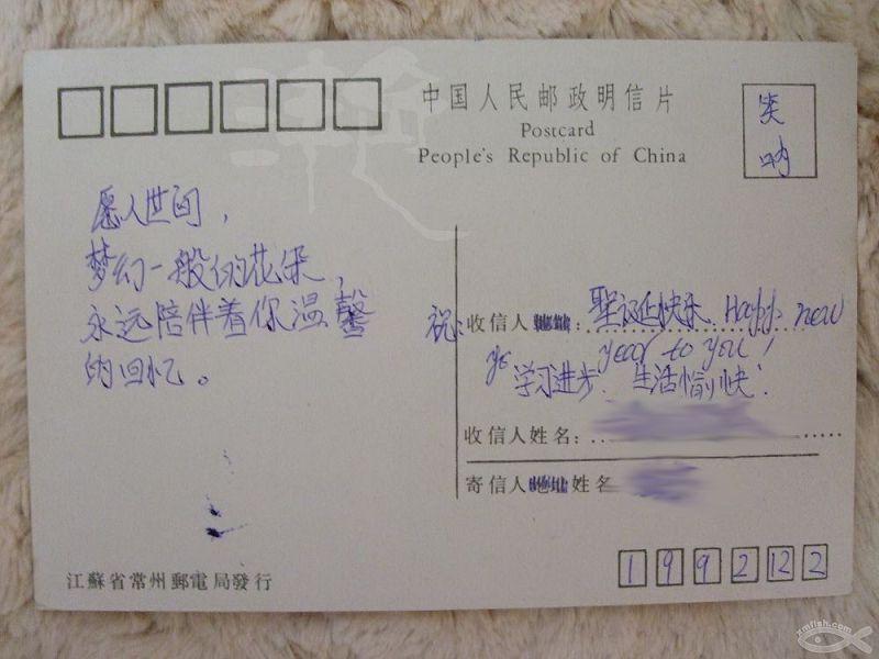 日本明信片寫法| - 綠蟲網 - BidWiperShare.com